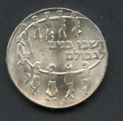 Mynt > 5lirot, 1959 - Israel  (11th Anniversary of Independence) - obverse