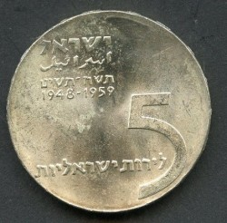 Mynt > 5lirot, 1959 - Israel  (11th Anniversary of Independence) - reverse