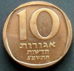 Монета > 10новыхагорот, 1981-1984 - Израиль  (Пьедфорт: вес 4.6 гр) - reverse