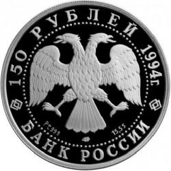 Moneta > 150rubli, 1994 - Russia  (First Russian Antarctic Expedition) - obverse