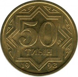 מטבע > 50 טיאין, 1993 - קזחסטן  (Yellow color) - obverse