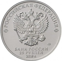 Munt > 25rubles, 2018 - Rusland  (2018 World Football Cup Russia - Cup) - obverse