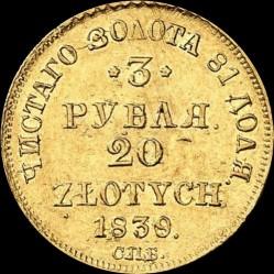 Монета > 20злотых, 1834-1840 - Польша  - reverse