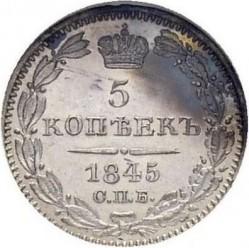 Монета > 5копеек, 1845 - Россия  - reverse