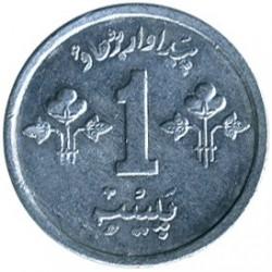 מטבע > 1פייסה, 1974-1979 - פקיסטן  - reverse