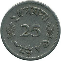 Монета > 25пайса, 1963-1967 - Пакистан  - reverse