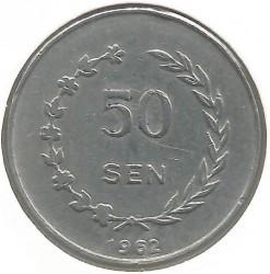 Монета > 50сенів, 1962 - Індонезія  - reverse