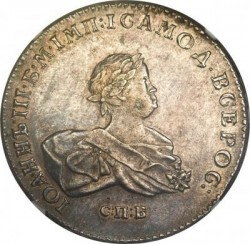 Pièce > 1rouble, 1741 - Russie  - reverse