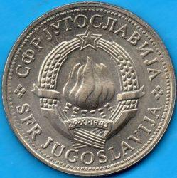 Νόμισμα > 5Δηνάρια, 1970 - Γιουγκοσλαβία  (Οργανισμός Τροφίμων και Γεωργίας των Ηνωμένων Εθνών) - obverse