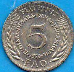 Νόμισμα > 5Δηνάρια, 1970 - Γιουγκοσλαβία  (Οργανισμός Τροφίμων και Γεωργίας των Ηνωμένων Εθνών) - reverse