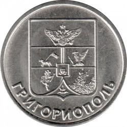 Moneta > 1rublo, 2017 - Transnistria  (Coats of Arms of the Cities of Transnistria - Grigoriopol) - reverse