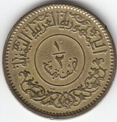 Moneta > ½buqsha, 1963 - Jemen  (Gałązki w środku na rewersie) - obverse