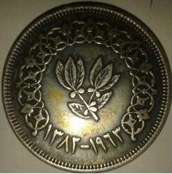 Монета > 20букш, 1963 - Йемен  - reverse