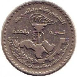 Moneta > 1lira, 1972 - Siria  (25° anniversario - Partito Baʿth Arabo Socialista) - reverse