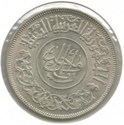Монета > 1риал, 1963 - Йемен  - obverse