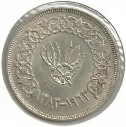 Монета > 1риал, 1963 - Йемен  - reverse