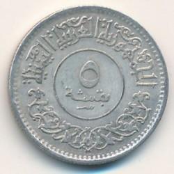 Монета > 5букш, 1963 - Йемен  - obverse