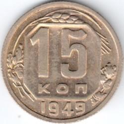 Монета > 15копеек, 1949 - СССР  - reverse