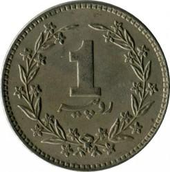 Moneta > 1rupija, 1979-1981 - Pakistanas  - reverse