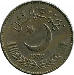 Монета > 1рупия, 1979-1981 - Пакистан  - reverse