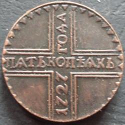 """Монета > 5копійок, 1727 - Росія  (Мітка монетного двору: """"КД"""" - Красний МД) - reverse"""