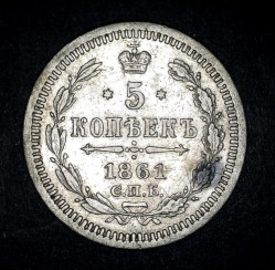 Монета > 5копеек, 1859-1866 - Россия  - reverse