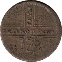 Minca > 5kopejok, 1724-1730 - Rusko  - obverse