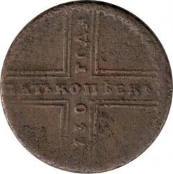 Minca > 5kopejok, 1724-1730 - Rusko  - reverse