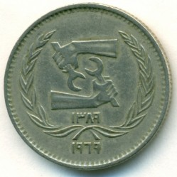 Mynt > 5 piastres, 1969 - Egypt  (50th Anniversary - International Labour Organization) - obverse