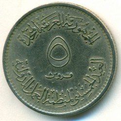 Mynt > 5 piastres, 1969 - Egypt  (50th Anniversary - International Labour Organization) - reverse