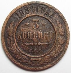 Mynt > 3kopek, 1884 - Russland  - reverse