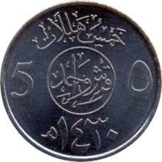 Moneta > 5halali, 2006-2009 - Arabia Saudyjska  - obverse