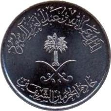Moneda > 5halalas, 2006-2009 - Arabia Saudita  - reverse