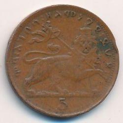 Монета > 5матон, 1931 - Эфиопия  - obverse