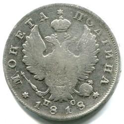 מטבע > 50קופייקה(פולטינה), 1810-1826 - רוסיה  - obverse