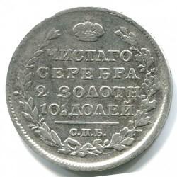 מטבע > 50קופייקה(פולטינה), 1810-1826 - רוסיה  - reverse