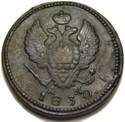 מטבע > 2קופייקה, 1830 - רוסיה  - obverse