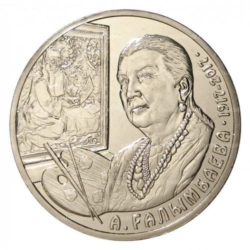 100 тэнгэ цена республика казахстан 2002 год монета 1 копейка 1961 года стоимость