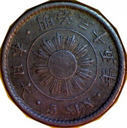 Монета > 5сенов, 1897-1905 - Япония  - obverse