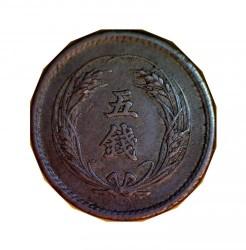 Монета > 5сенов, 1897-1905 - Япония  - reverse