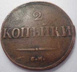 Moneda > 2kopeks, 1833 - Rusia  - reverse