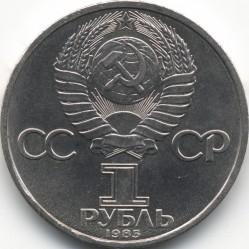 Moneda > 1rublo, 1985 - URSS  (115 aniversario del nacimiento de Vladímir Lenin) - obverse