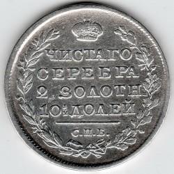Münze > 1Poltina, 1810-1826 - Russland  - reverse