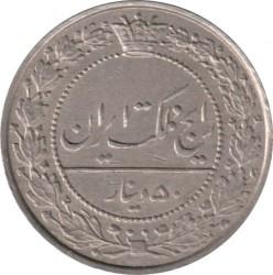 Coin > 50dinars, 1926-1928 - Iran  - obverse