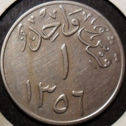 Moneda > 1 qirsh, 1937 - Arabia Saudita  - reverse