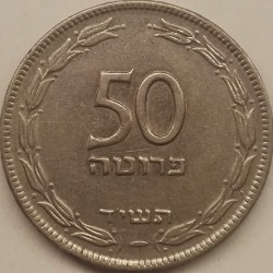 Monedă > 50prutah, 1954 - Israel  (Nickel plated Steel /magnetic/) - reverse