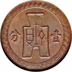 Münze > 1Fen, 1936-1939 - China - Republik  - reverse
