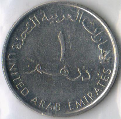 1 Dirham 2007 Award For Academic Excellence Vereinigte Arabische