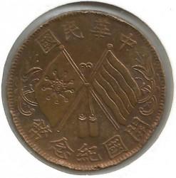 Монета > 10кэш, 1920 - Китай - Республика  (Нет круга вокруг флагов. Без текста на реверсе) - obverse