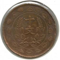Монета > 10кэш, 1920 - Китай - Республика  (Нет круга вокруг флагов. Без текста на реверсе) - reverse